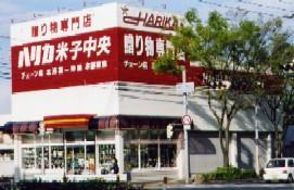 ハリカ米子中央店
